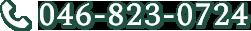 046-823-0724