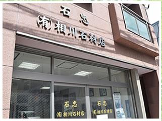 石忠 相川石材店