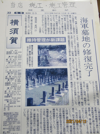 相川石材店の歴史
